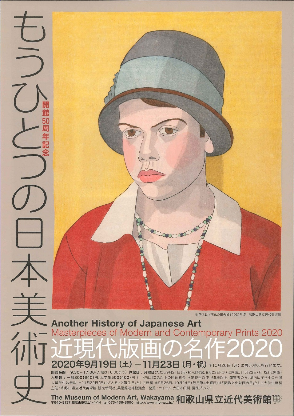 開館50周年記念 もうひとつの日本美術史 近現代版画の名作2020<br>(和歌山県立近代美術館)