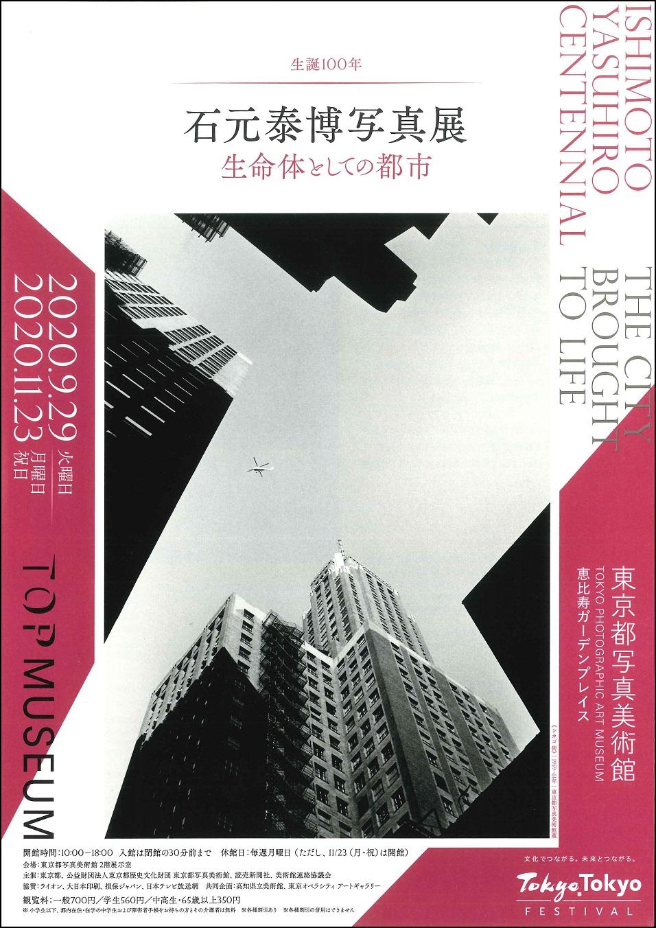 生誕100年 石元泰博写真展<br>生命体としての都市<br>(東京都写真美術館)