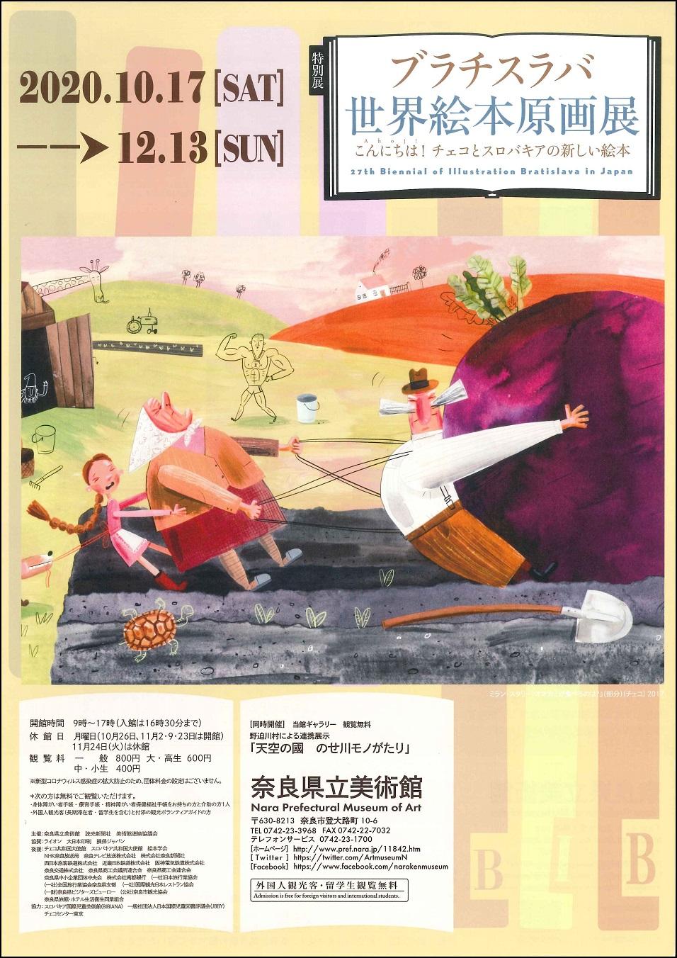 ブラチスラバ 世界絵本原画展<br><ruby><rb>こんにちは!</rb><rp>(</rp><rt>A h o j !</rt><rp>)</rp></ruby>チェコとスロバキアの新しい絵本<br>(奈良県立美術館)