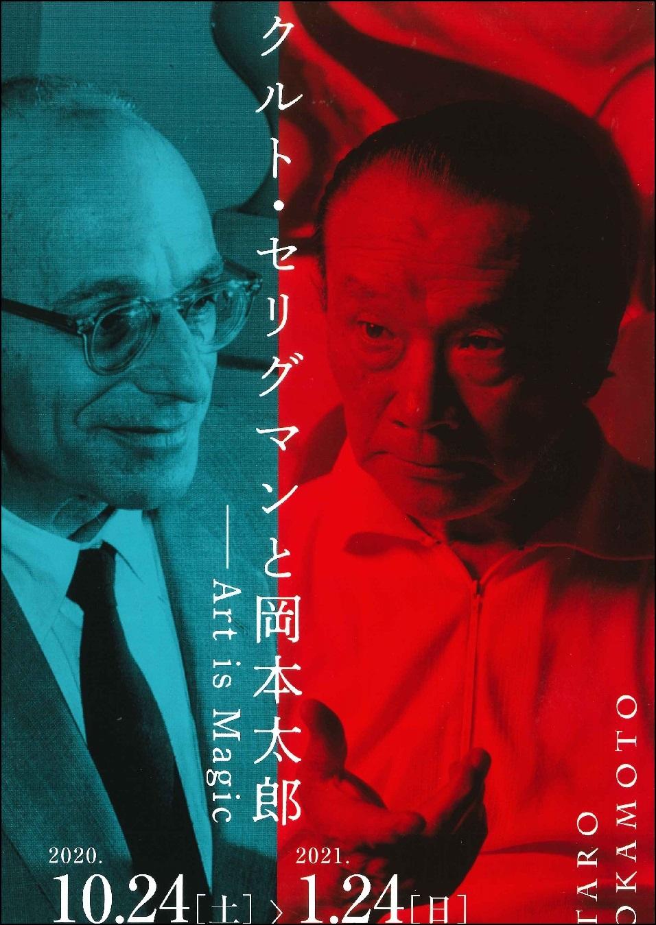 クルト・セリグマンと岡本太郎ーArt is Magic<br>川崎市岡本太郎美術館