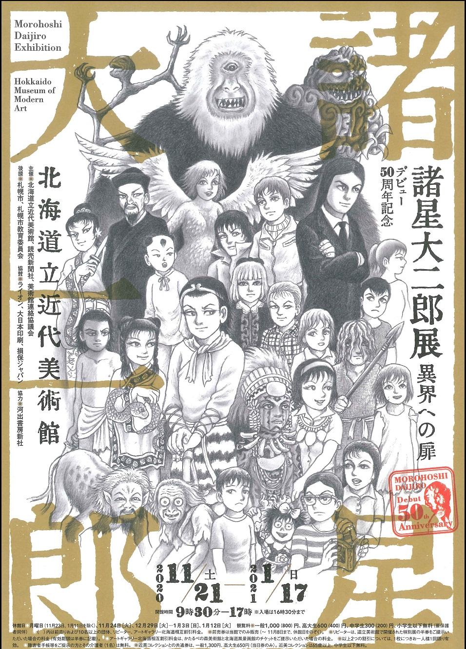 デビュー50周年記念<br>諸星大二郎展 異界への扉