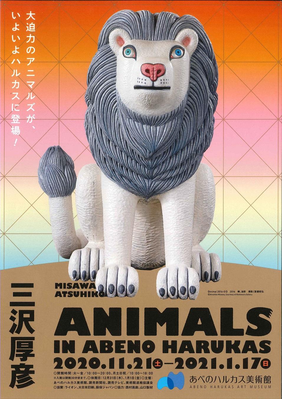 三沢厚彦 ANIMALS IN ABENO HARUKAS<br>(あべのハルカス美術館)