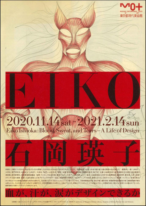 石岡瑛子 血が、汗が、涙がデザインできるか<br>東京都現代美術館