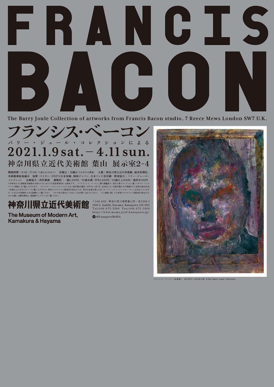 フランシス・ベーコン<br>バリー・ジュール・コレクションによる<br>(神奈川県立近代美術館)