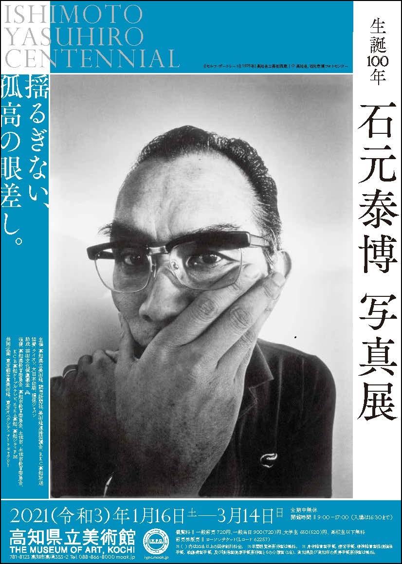 生誕100年 石元泰博 写真展<br>(高知県立美術館)