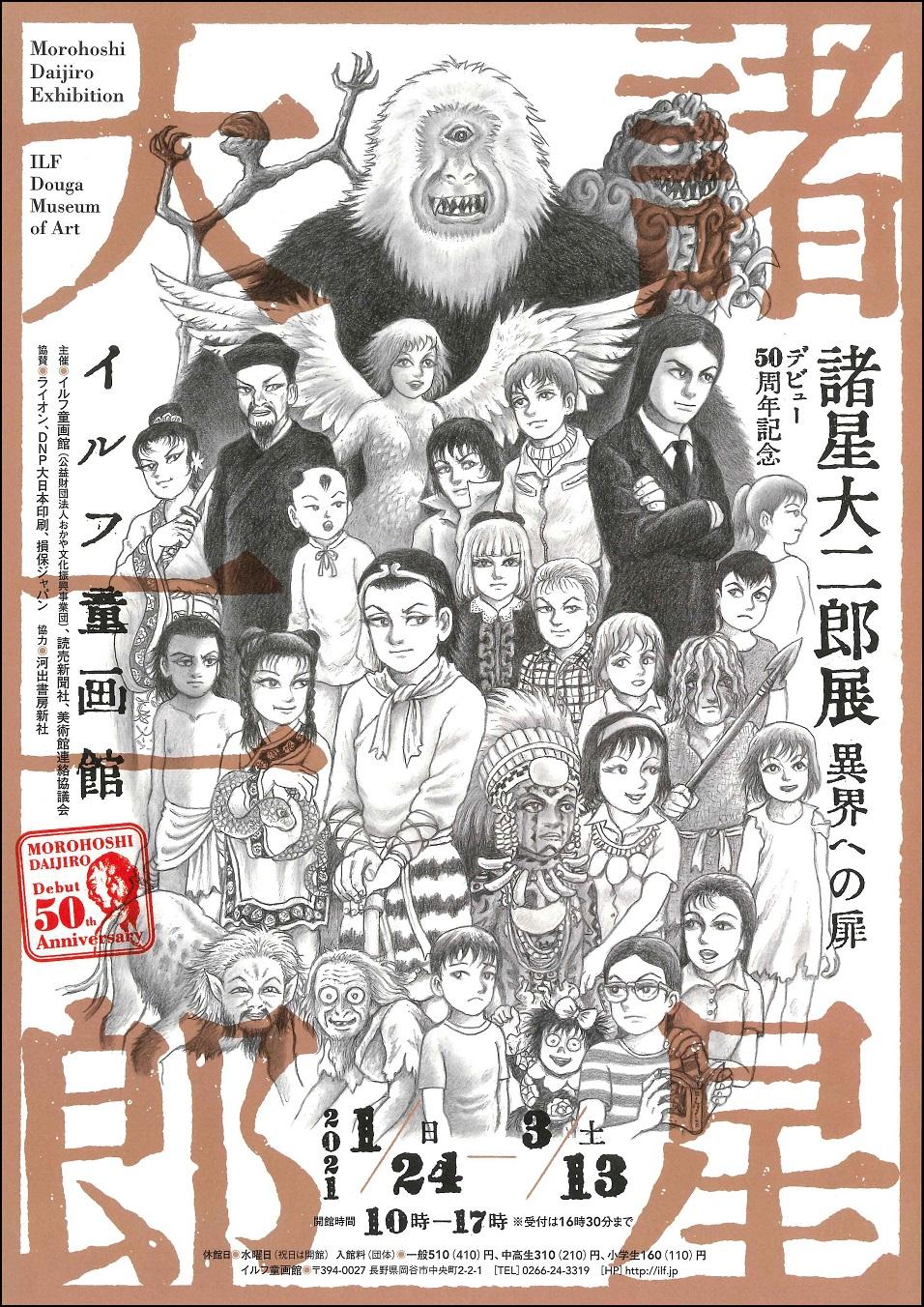 デビュー50周年記念 諸星大二郎展<br>異界への扉<br>(イルフ童話館)