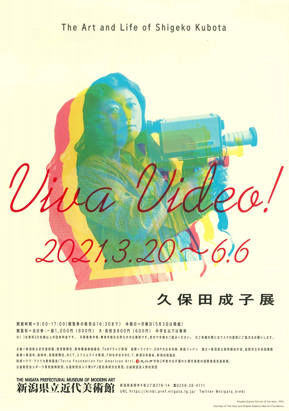 Viva Video! 久保田成子展<br>(新潟県立近代美術館)