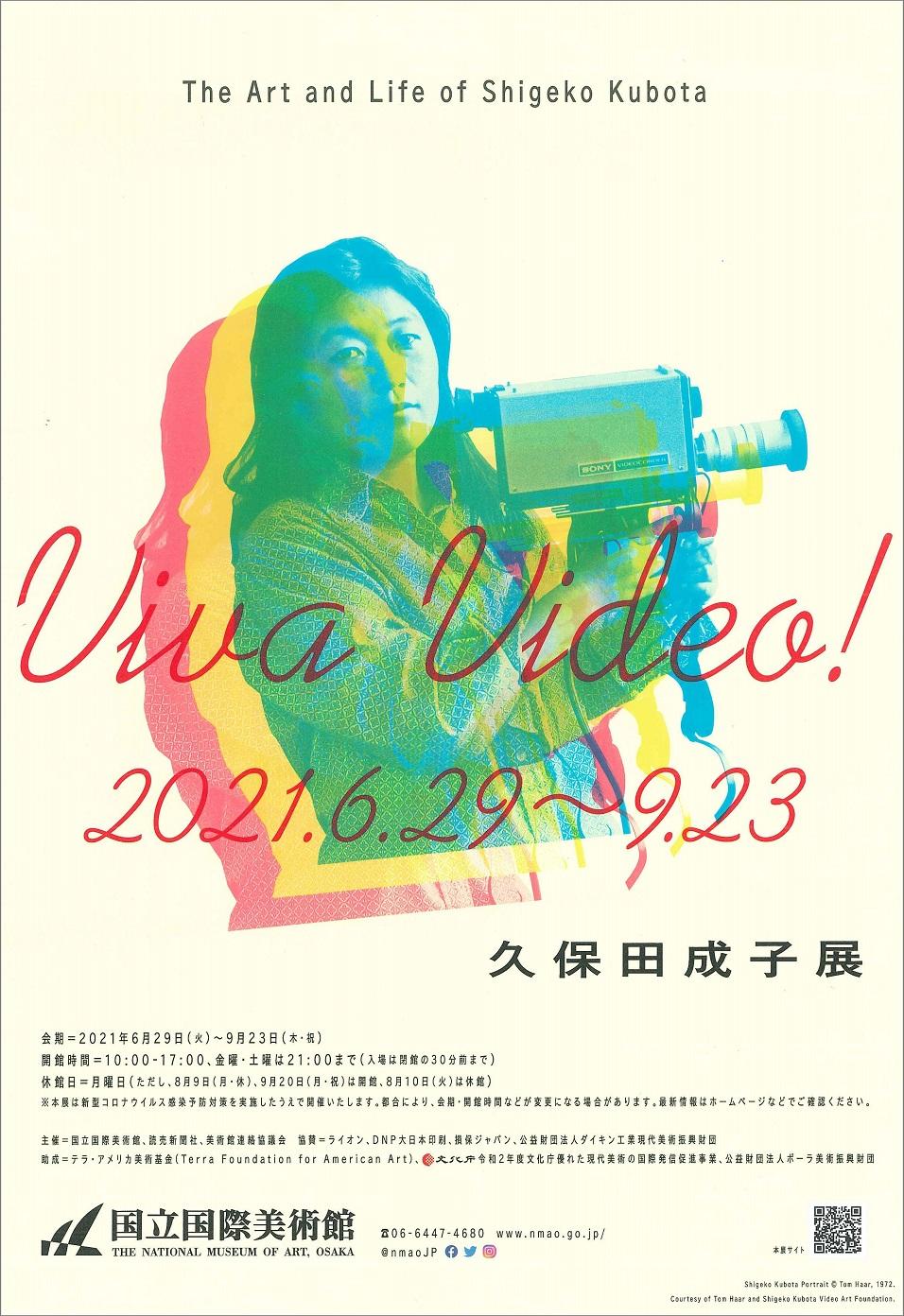 Viva Video! 久保田成子展<br>(国立国際美術館)
