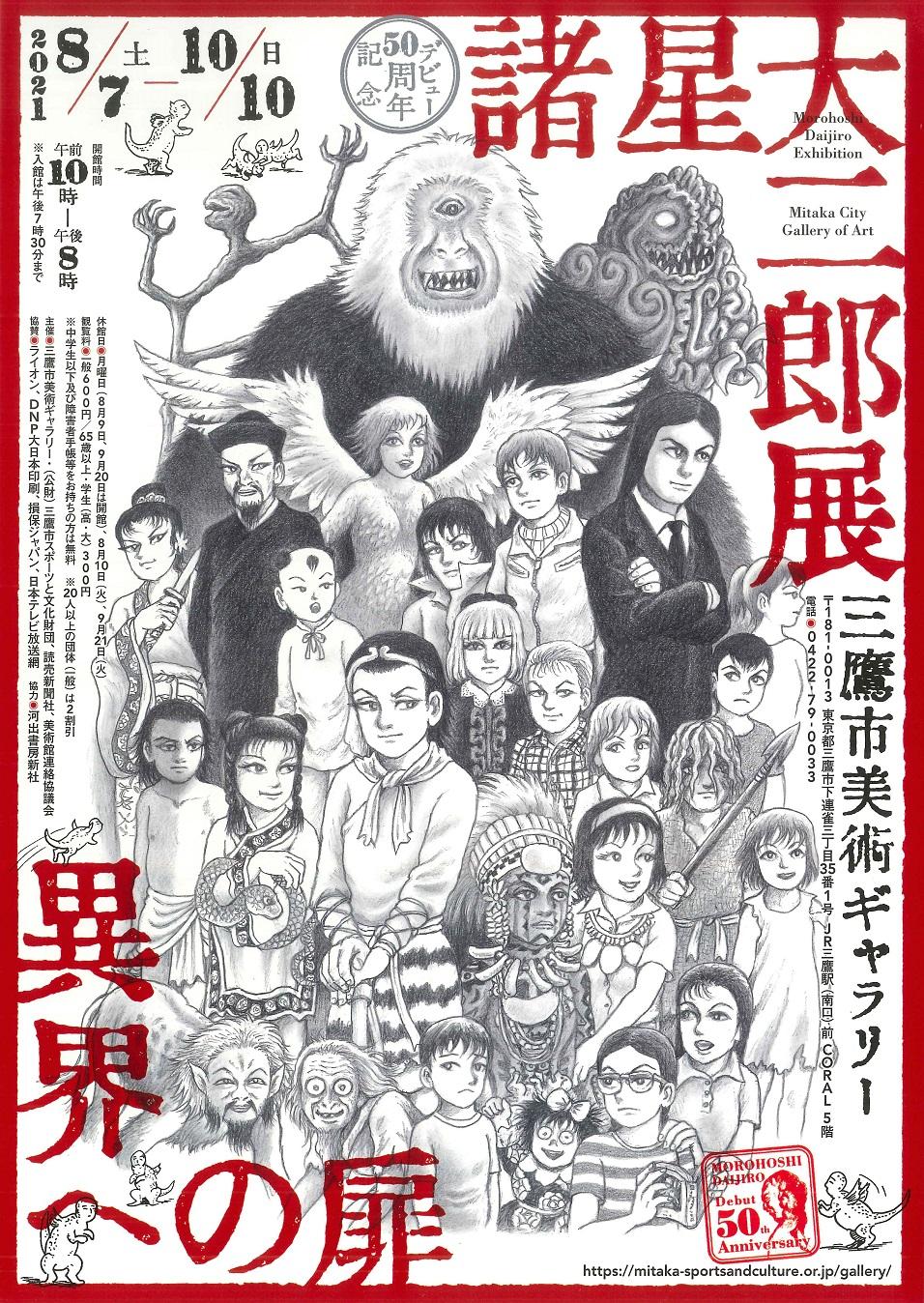 デビュー50周年記念 諸星大二郎展<br>異界への扉<br>(三鷹市美術ギャラリー)