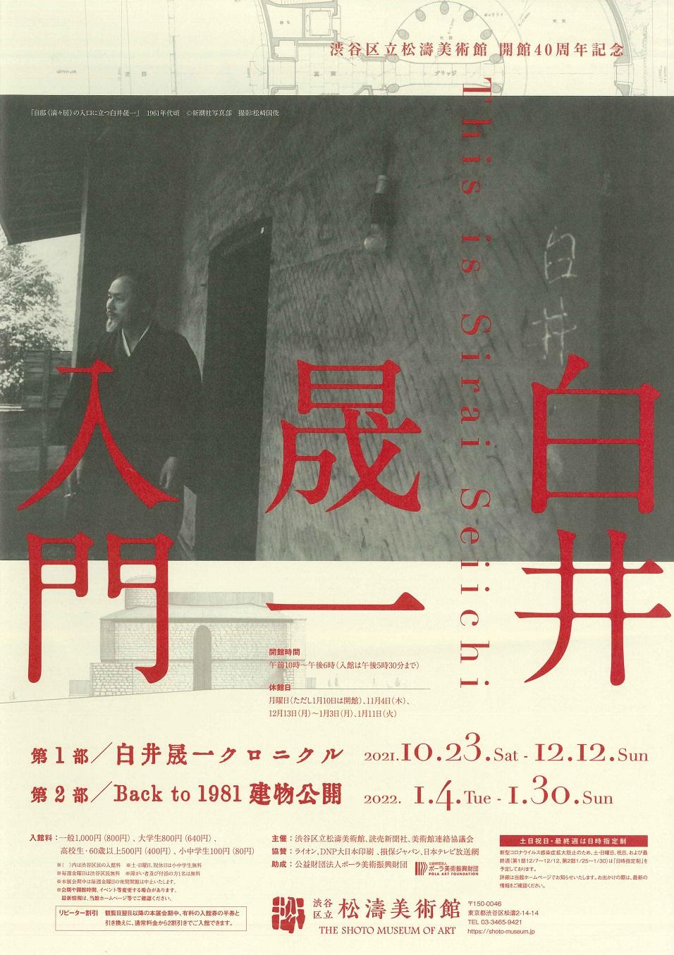 白井晟一入門<br>渋谷区立松濤美術館