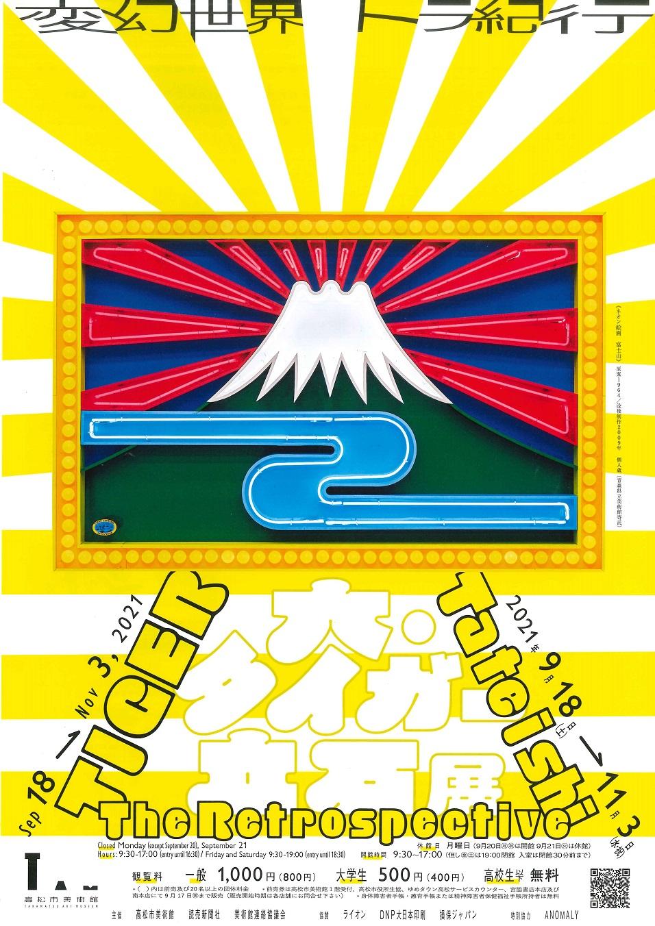大・タイガー立石展<br>変幻世界トラ紀行<br>高松市美術館
