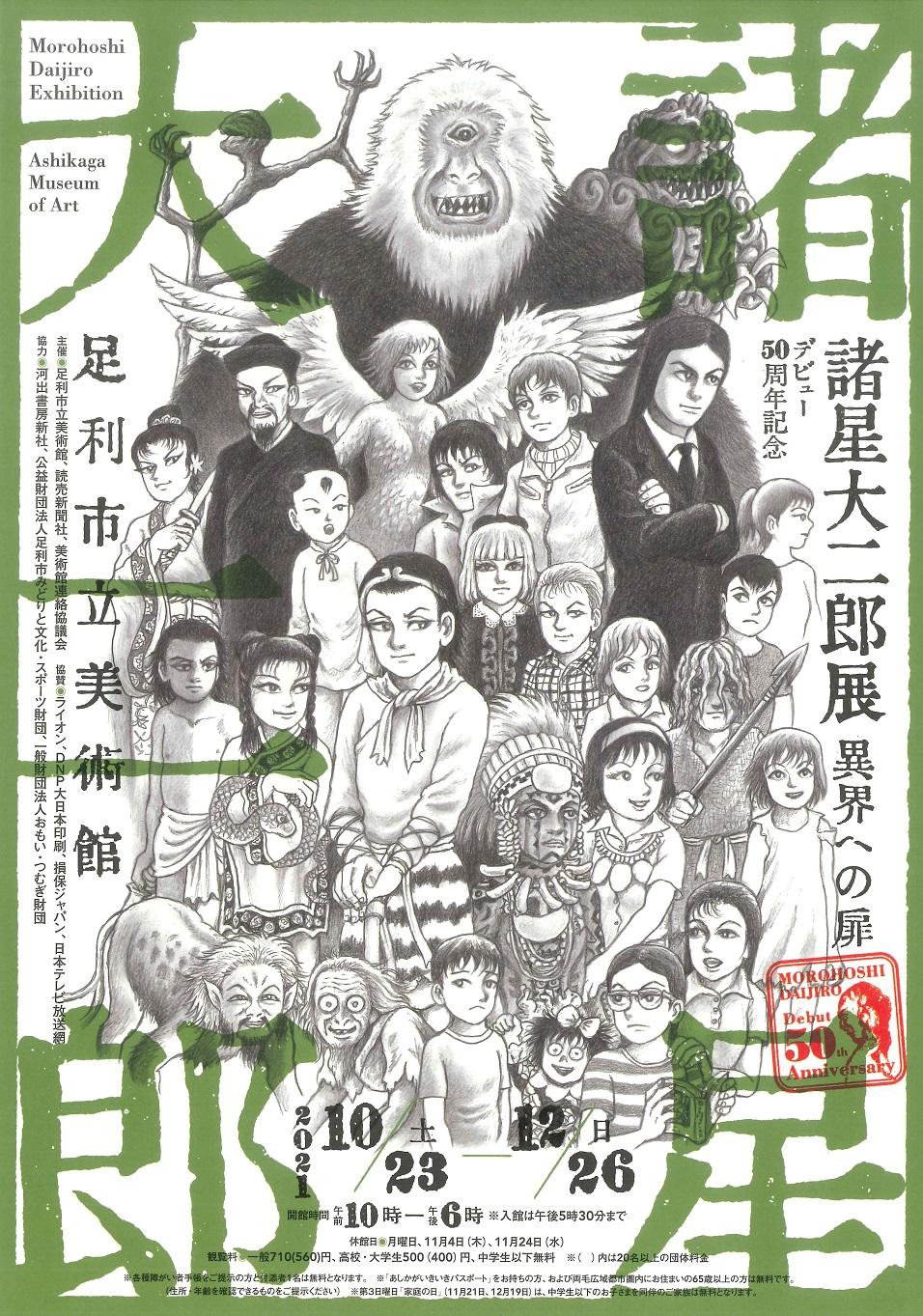 デビュー50周年記念<br>諸星大二郎展 異界への扉<br>(足利市立美術館)